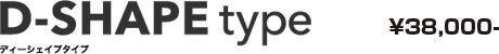 ORIGINAL STEERING Series D-SHAPE Type