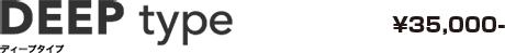 ORIGINAL STEERING Series DEEP Type